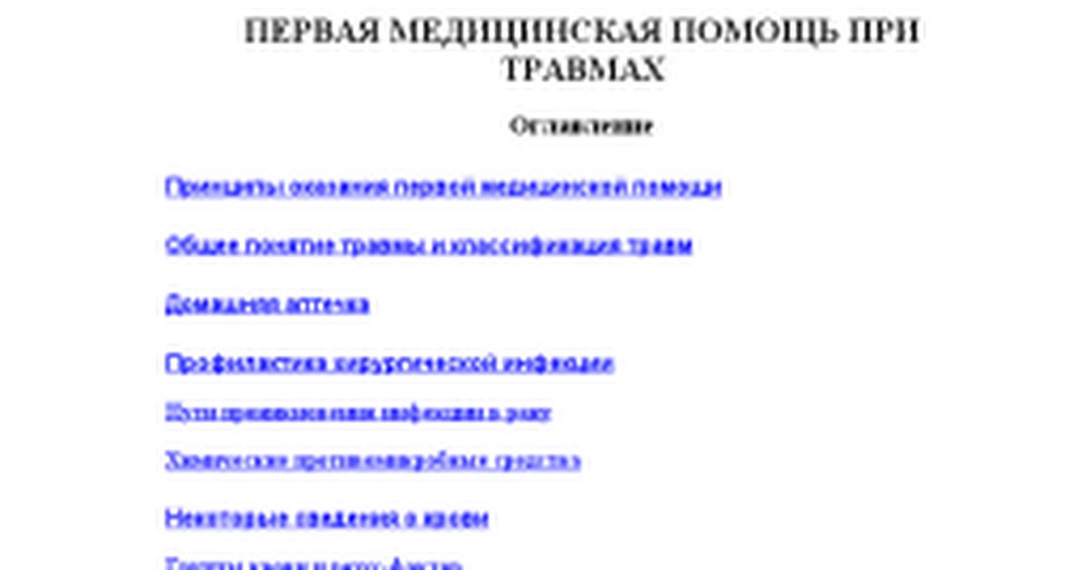 Первая медицинская помощь при травмах (учебное пособие).doc ...