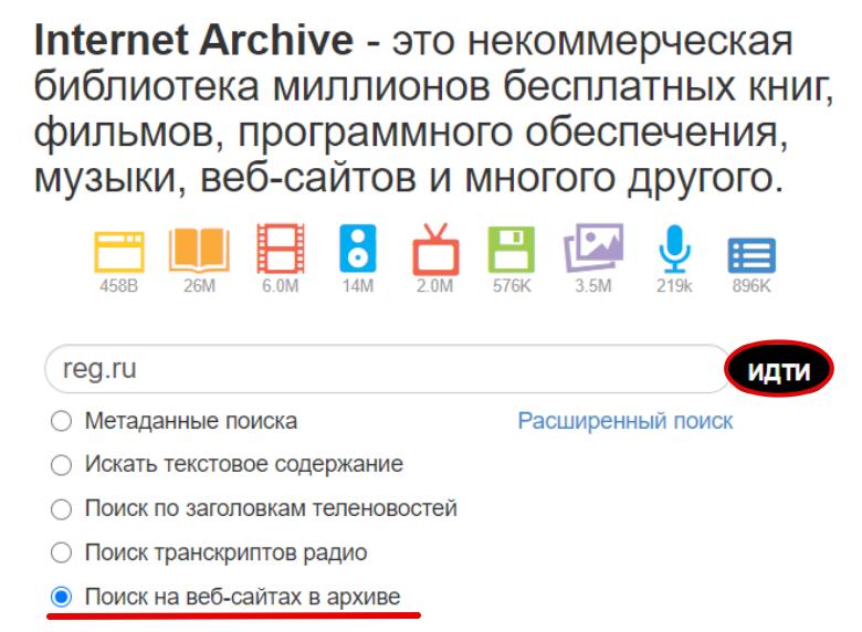 поиск веб-сайта в архиве