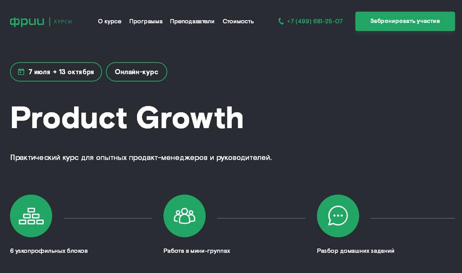 Курс Product Growth от ФРИИ