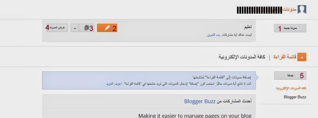 كيفية التعامل مع بلوجر.. أسهل طريقة للتعامل مع المدونات