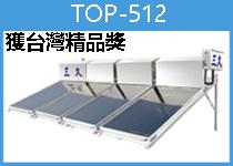 TOP-512三久太陽能熱水器