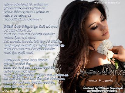 Lassana rosa malak by m. S. Shantha fernando on amazon music.