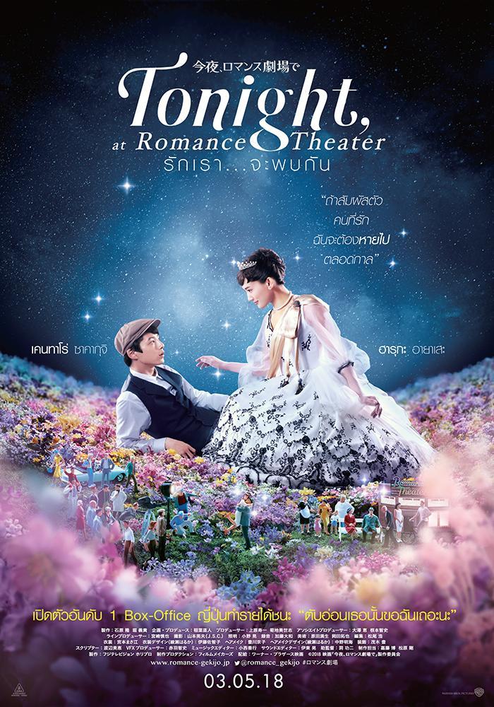 9. Tonight, at Romance Theater