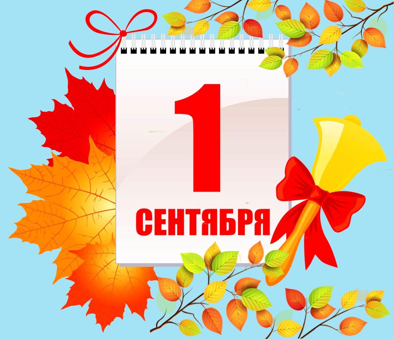 http://detvora66.ru/uploadedFiles/images/1_sentyabrya.jpg