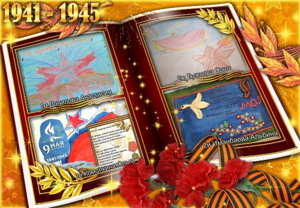 C:\Users\Tatyana\Desktop\Карантин 1-8 классы\Онлайн-фестиваль Песни Победы\Горизонталь\VipTalisman135.jpg