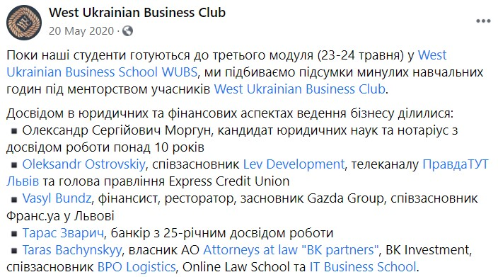 Скріншот фейсбук-сторінки West Ukrainian Business Club