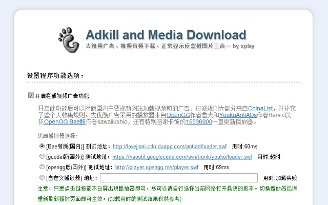 Adkill and Media Download chrome extension