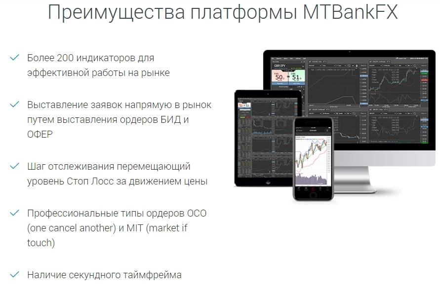 Отзывы о MTBankFX и обзор условий трейдинга с брокером обзор