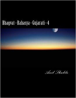 bhagvat-4.jpg