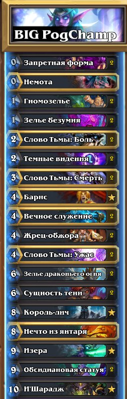 ᐈ What should I play now? Best Hearthstone decks • WePlay!