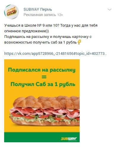 «Саб за 1 рубль» или х200 от бюджета в общепите, изображение №6