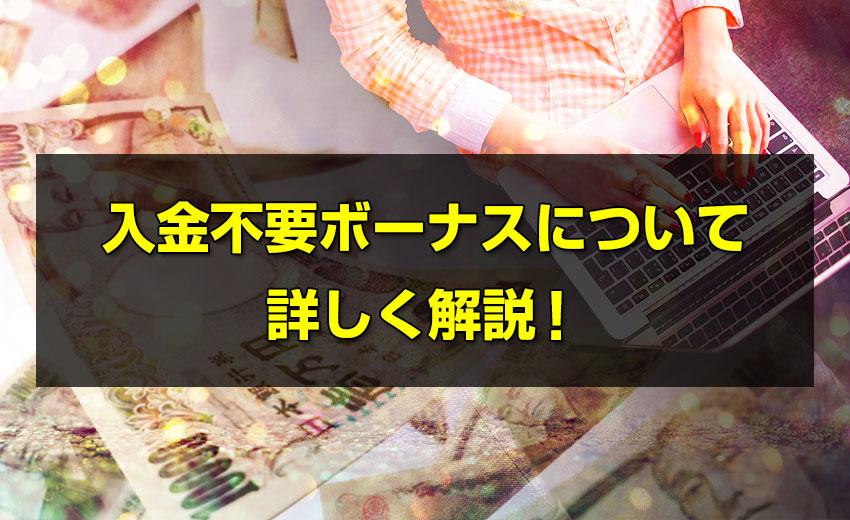 オンラインカジノ 入金不要ボーナス