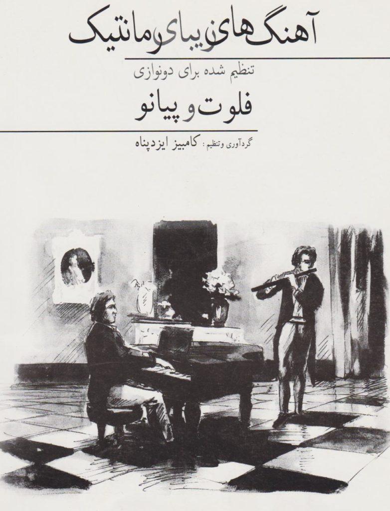 کتاب آهنگهای زیبای رومانتیک کامبیز ایزد پناه انتشارات مولف