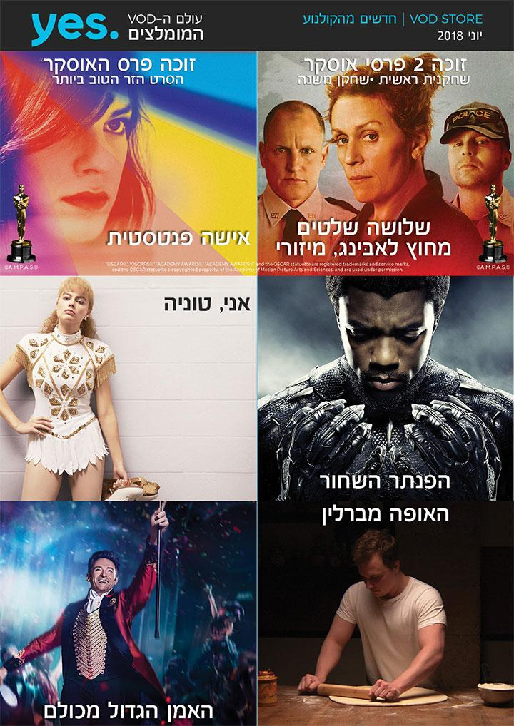 G:\VOD\VOD\היילייטס\2018\יוני\2018_JUNE_MOVIES_VODSTORE.jpg