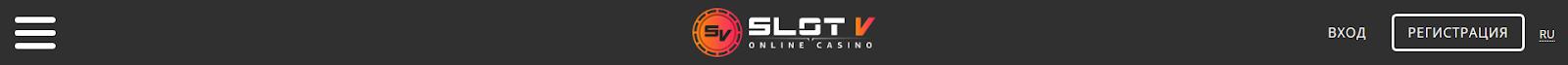 Slot V регистрация