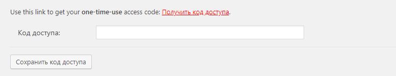 Подключение Google Analytics