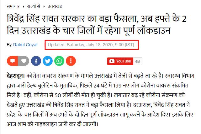 C:\Users\Lenovo\Desktop\FC\Uttarakhand Lockdown.png