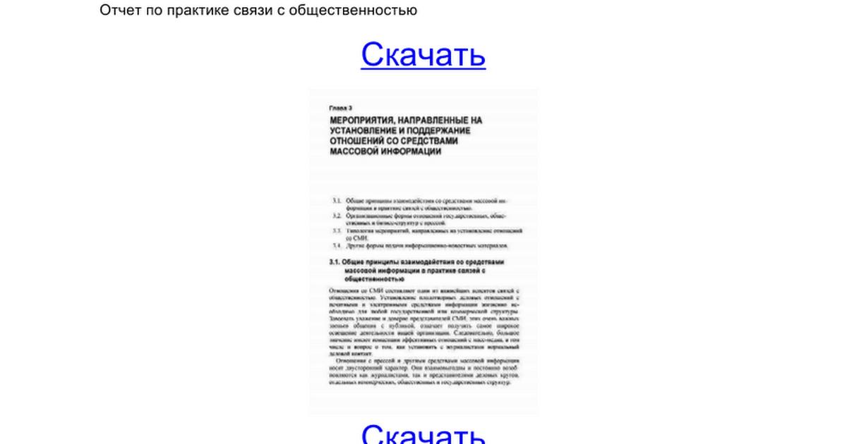 Отчет по практике связи с общественностью google docs