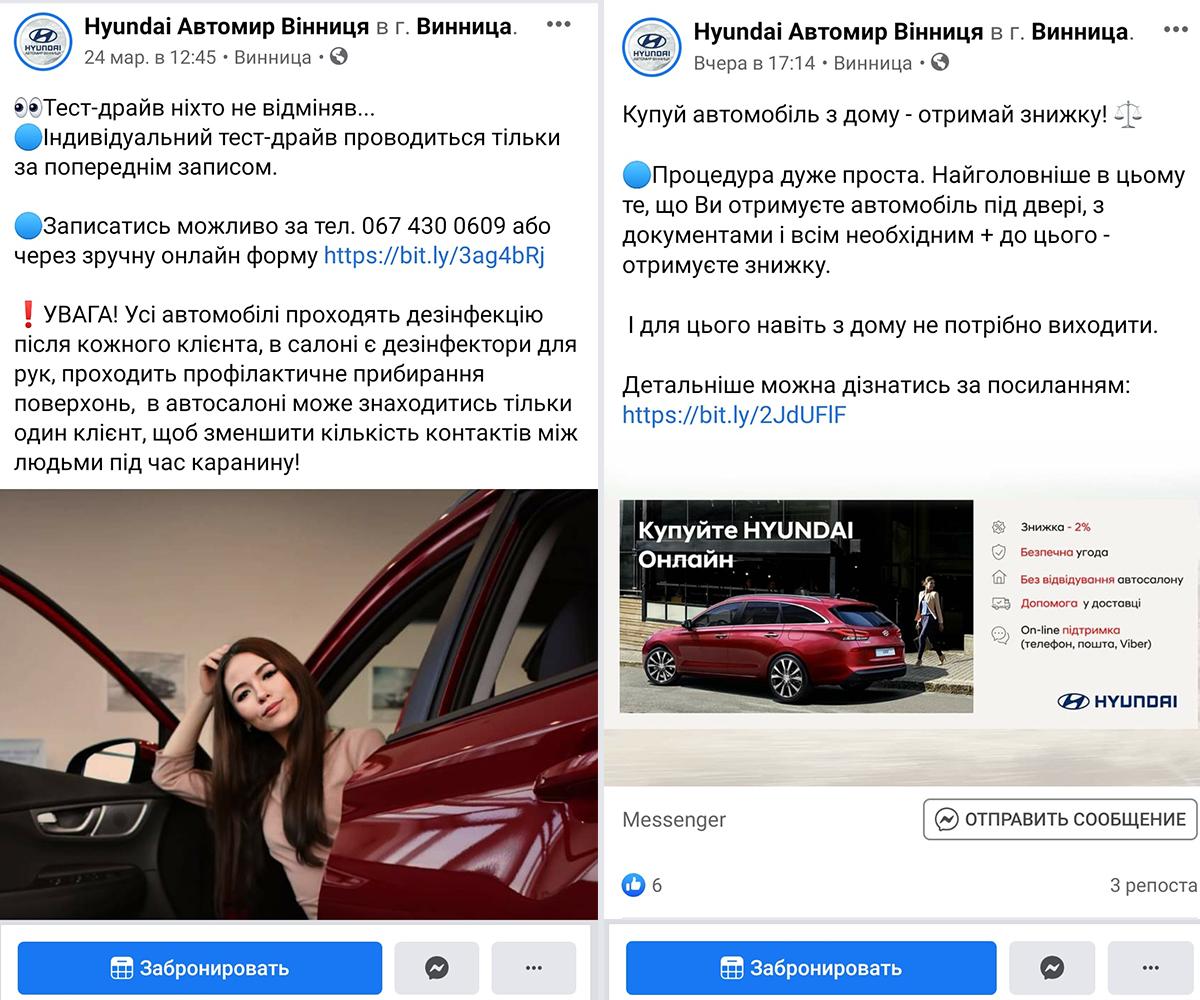 Автосалон Hyundai Автомир Вінниця тест-драйв під час карантину фото