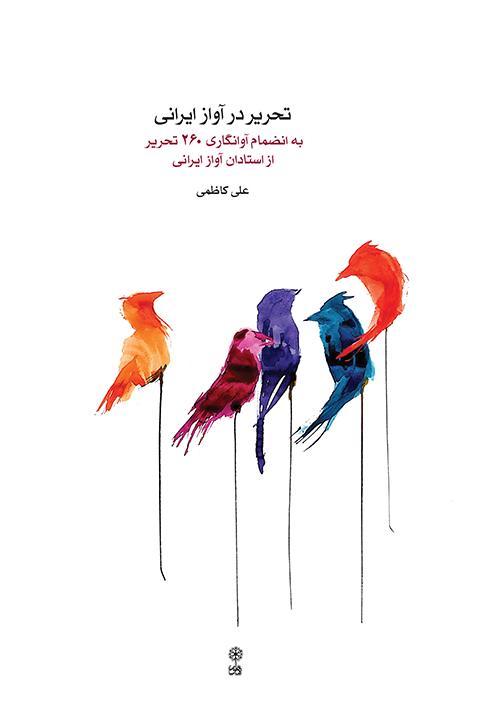 کتاب تحریر در آواز ایرانی علی کاظمی انتشارات ماهور