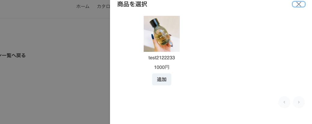 (次回決済日を迎えるとここで追加した商品も一緒に注文されます)