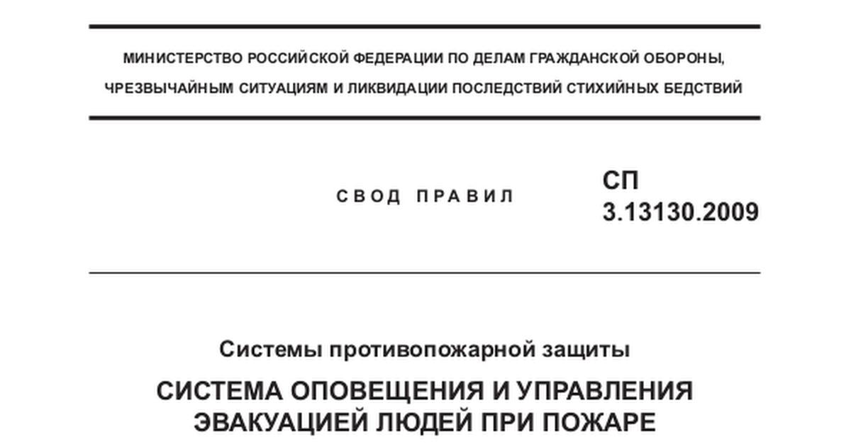 СП 3.13130.2009 СКАЧАТЬ БЕСПЛАТНО