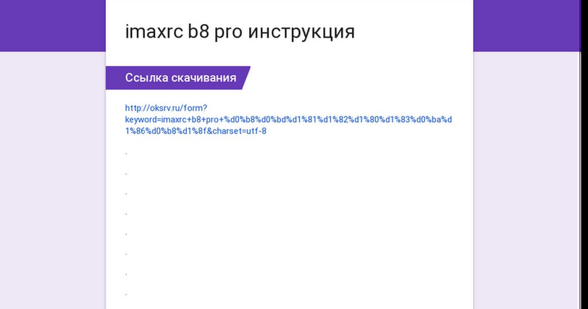 imaxrc b8 pro инструкция