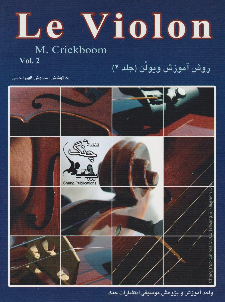 کتاب دوم لویلن Le Violon انتشارات چنگ