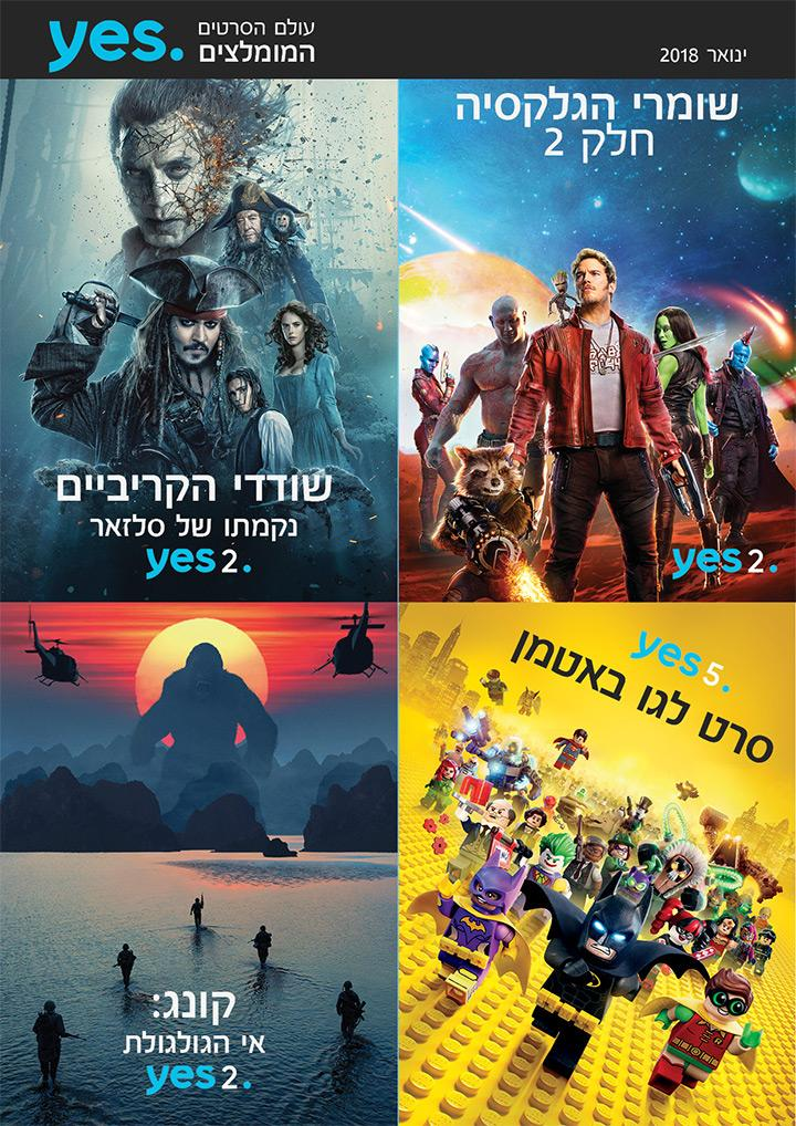 \\filesrv.yesdbs.co.il\HQ-Content_Public\yes12345\2018\ינואר\עיצובים מאסף\2018_JANUARY_MOVIES_page-2.jpg