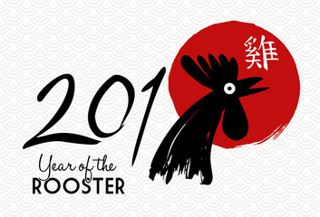 Year of the Rooster.jpg