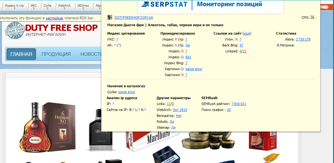 RDS Bar - с помощью этого браузерного приложения Вы сможете проверить качественные показатели сайта
