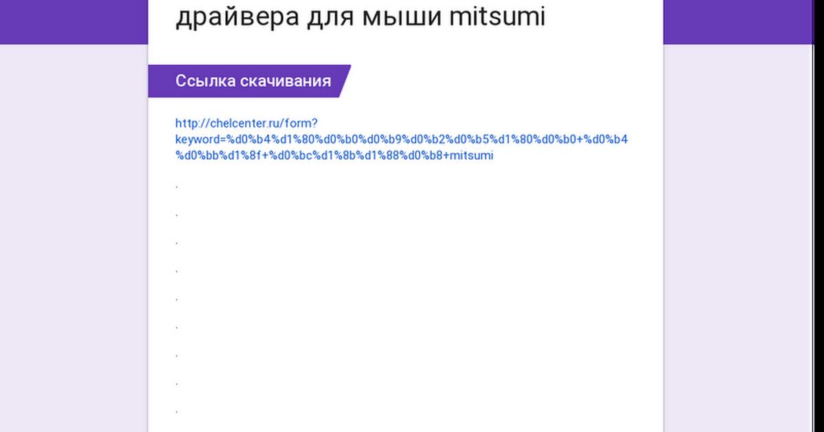 driver keyboard mitsumi ps2