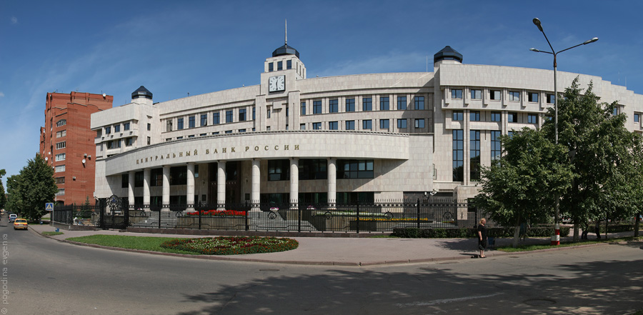 Russian central bank building