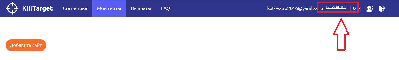 C:\Users\User\Desktop\Килтаргет скрины\5.PNG