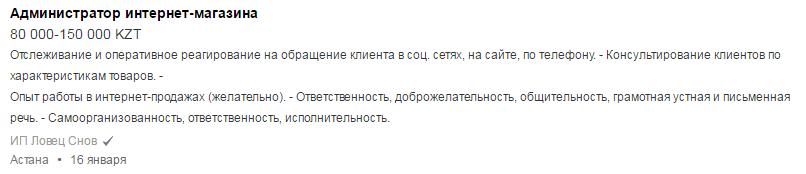 скрин вакансии  Администратор интернет-магазина.png