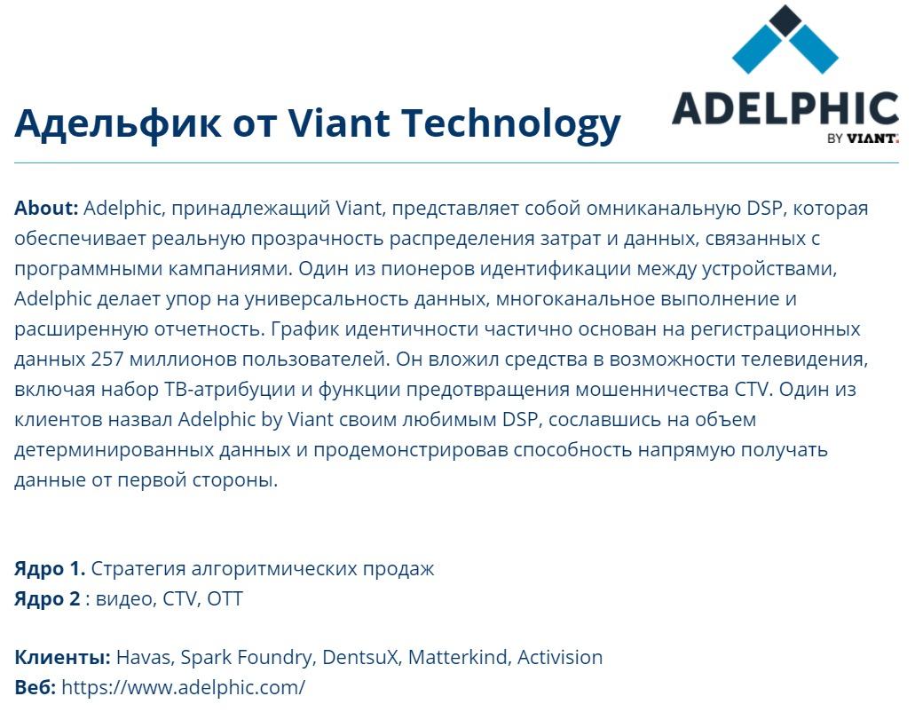 Premium отчёт перед IPO Viant Technology (DSP)