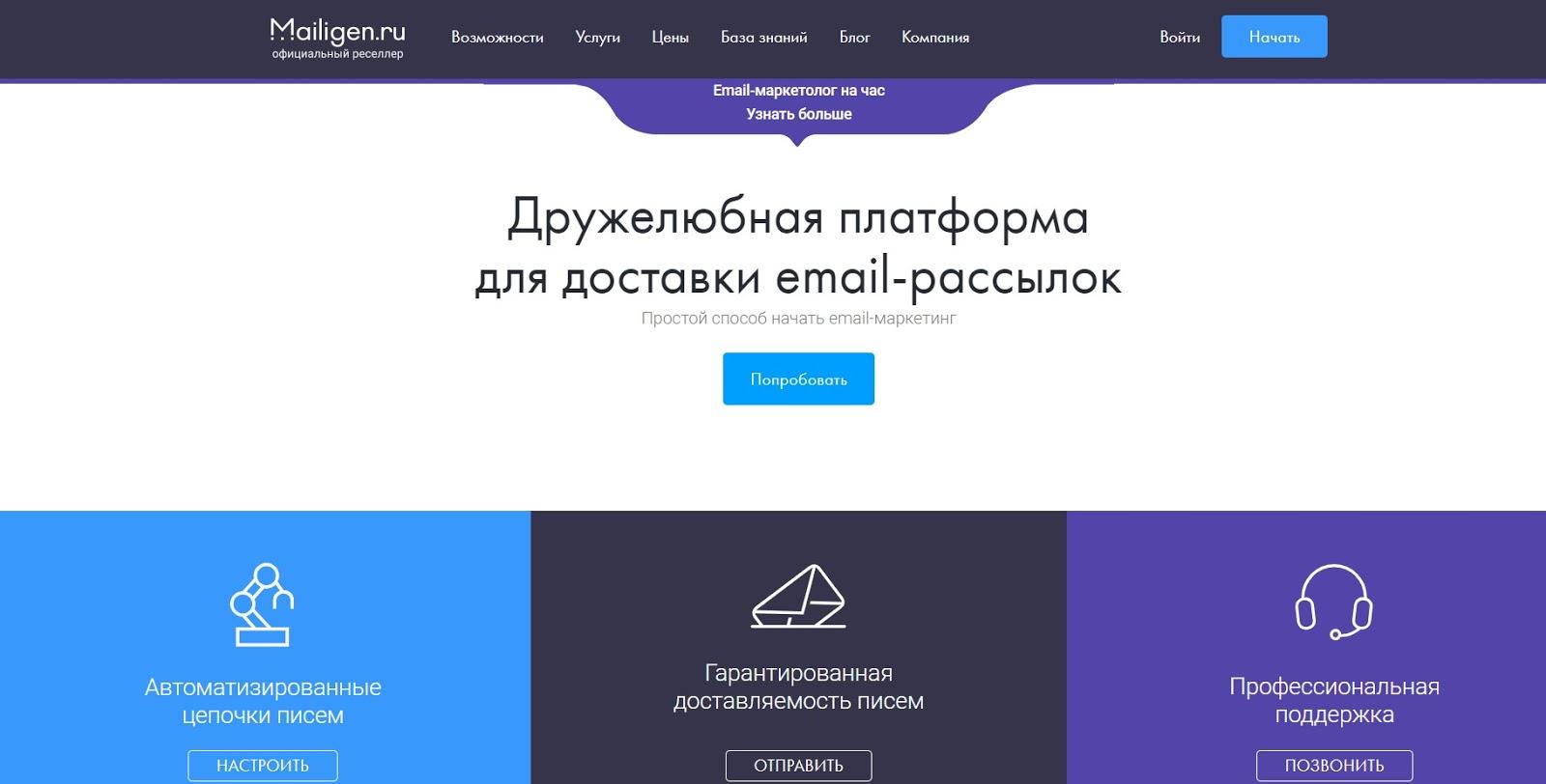 Лучшие сервисы email-маркетинга