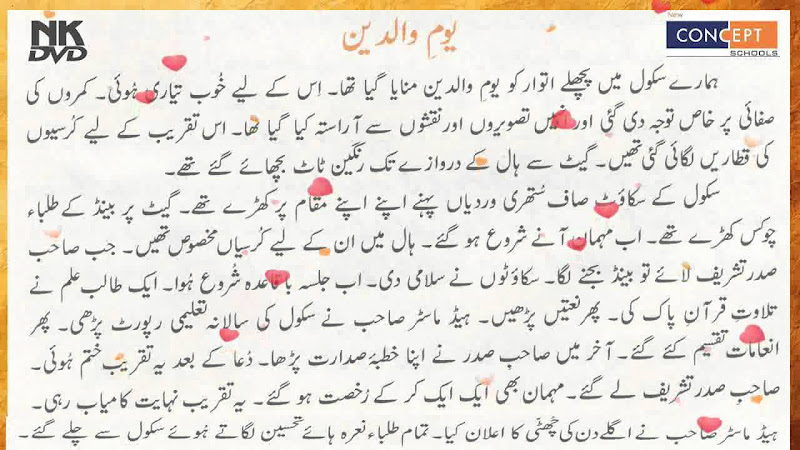 essay on mother day in urdu