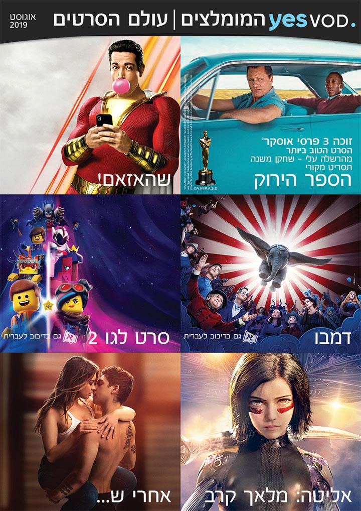 G:\yes12345\2019\8. אוגוסט\עיצובים מאסף\2019_AUGUST_MOVIES_page-3.jpg