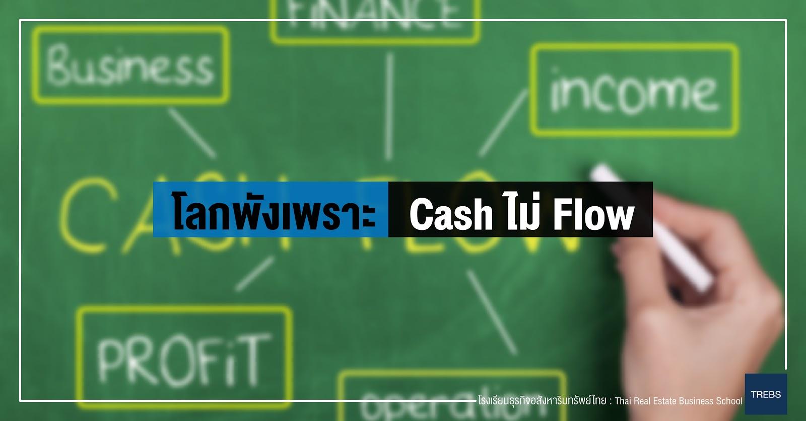โลกพังเพราะ Cash ไม่ Flow