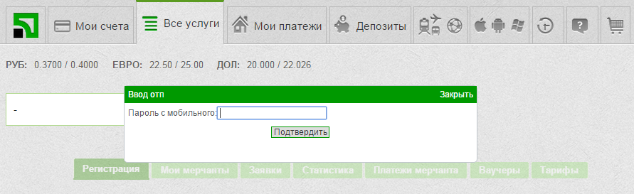 screenshot-privat24.privatbank.ua 2015-06-11 11-09-21.png