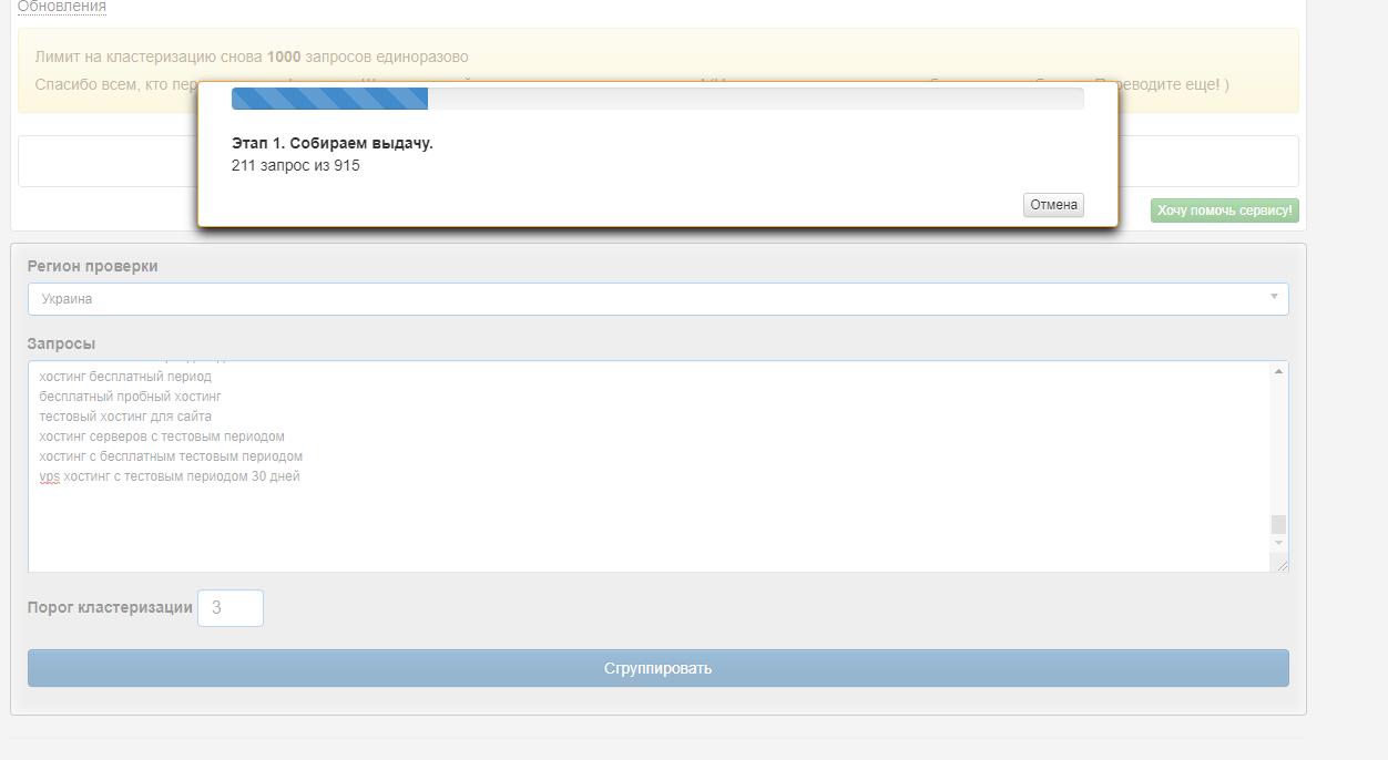 Процесс группировки запросов сервисом Кулаков пример
