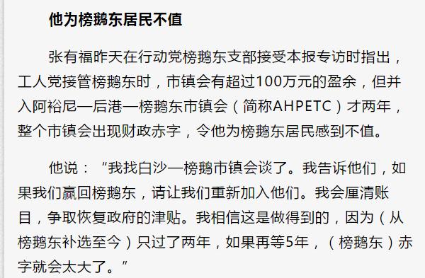 张有福谈榜鹅东:市镇会亏损 为居民不值   wanbao.com.sg.png