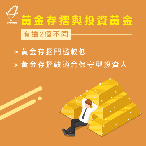 5個投資黃金的方法保值嗎:黃金存摺是一種適合較保守的投資人的投資商品