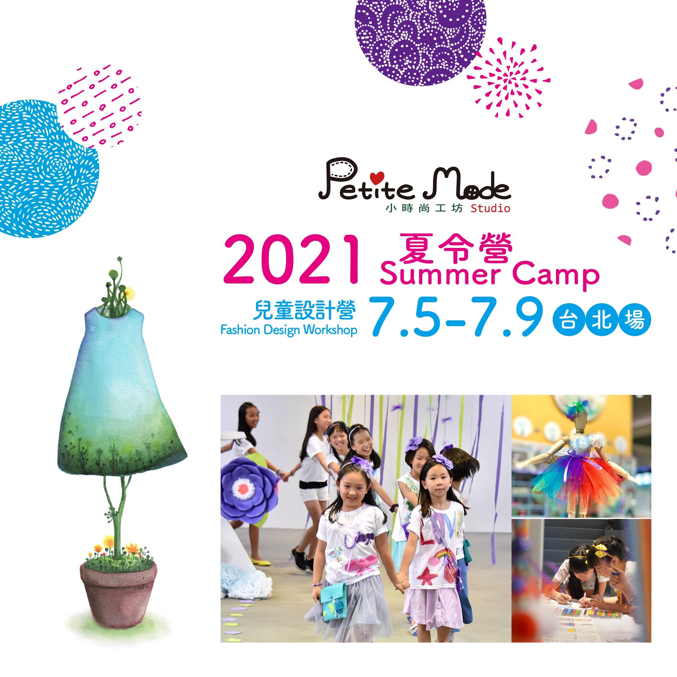 2021 小時尚 台北 夏令營 飛行在雲端