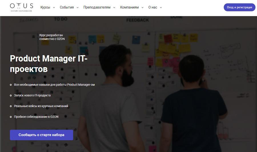Курс Product Manager IT-проектов от онлайн-платформы OTUS