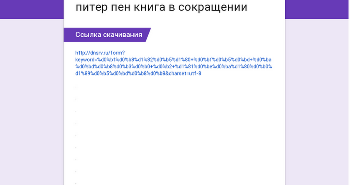 перевод спортлайт питера пена 7 класс