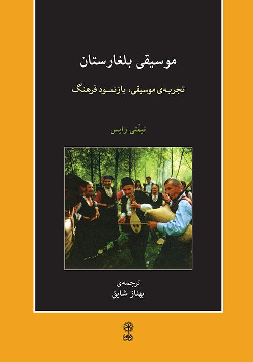 کتاب موسیقی بلغارستان تیمتی رایس انتشارات ماهور