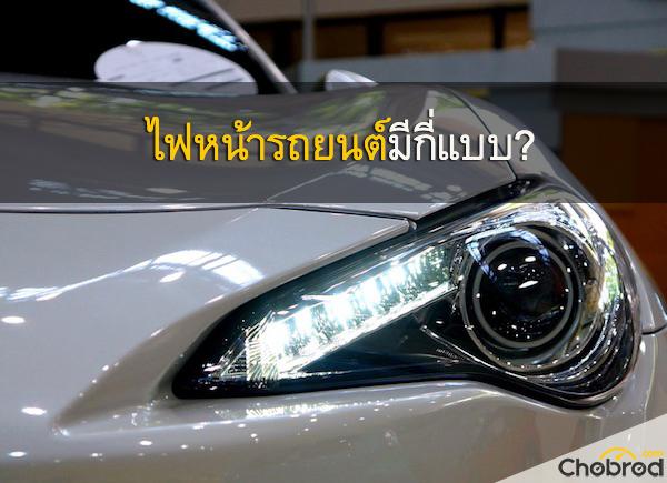 ไฟหน้ารถยนต์มีประเภทไหนบ้าง มีกี่แบบและทำงานอย่างไร