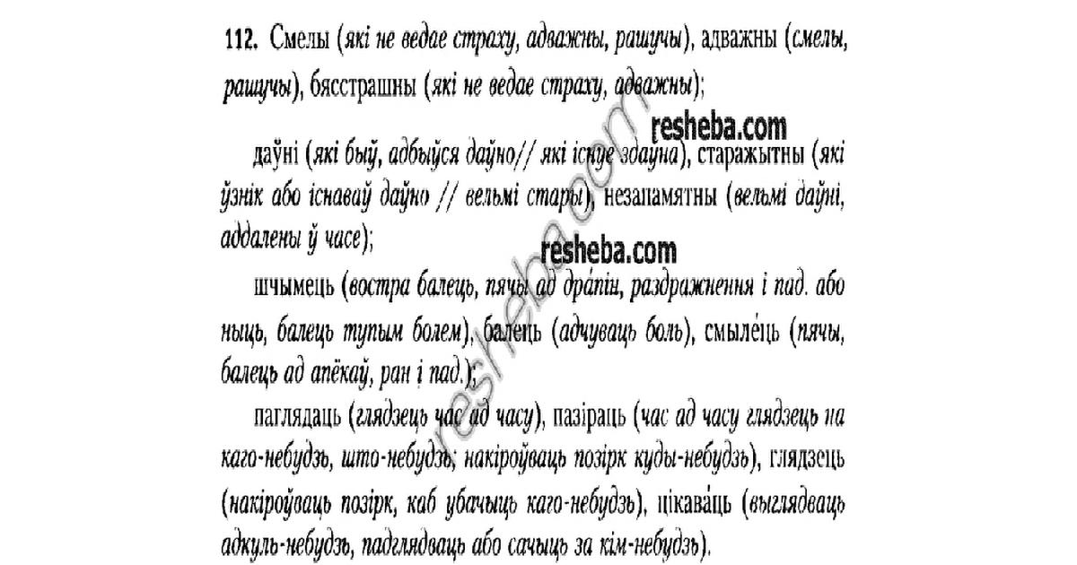 готовое домашнее задание в белоруссии